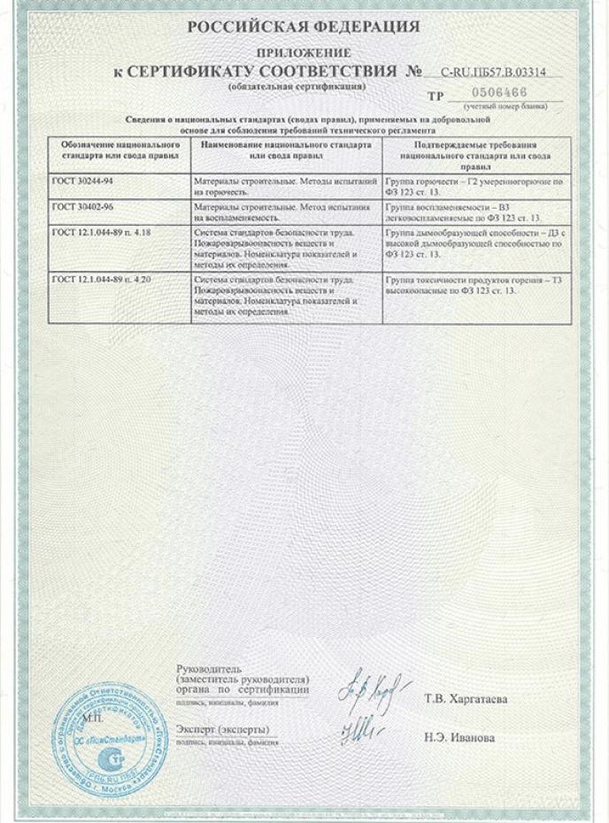 Сертификат соответствия-3